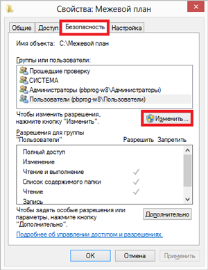 рис.5-(windows-8).png